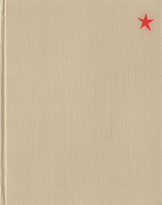 цена на Юлиус Фучик Репортаж с петлей на шее