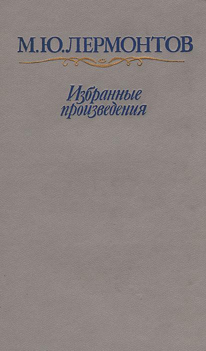 М. Ю. Лермонтов М. Ю. Лермонтов. Избранные произведения м ю лермонтов произведения на кавказские темы
