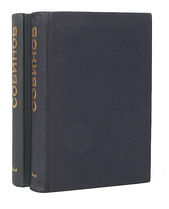 Леонид Витальевич Собинов Леонид Витальевич Собинов (комплект из 2 книг)