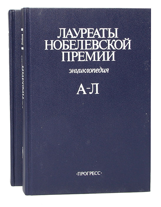 Лауреаты Нобелевской премии. Энциклопедия (комплект из 2 книг)