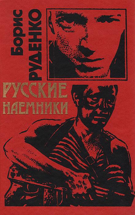 Борис Руденко Русские наемники