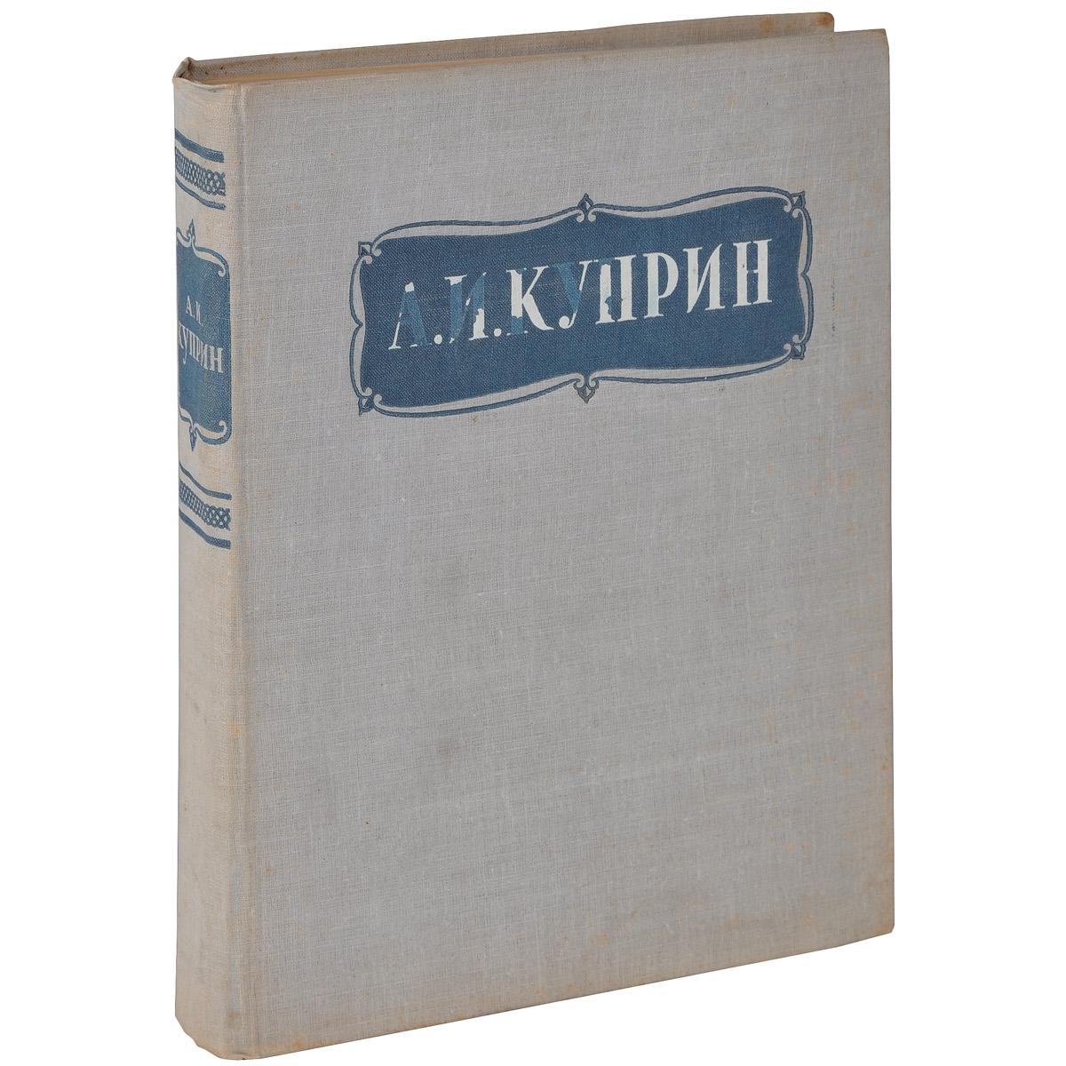 А. И. Куприн А. И. Куприн. Избранные сочинения