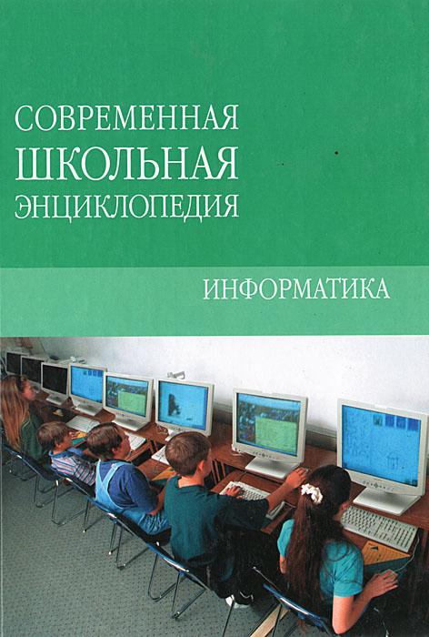 М. Г. Коляда Современная школьная энциклопедия. Информатика