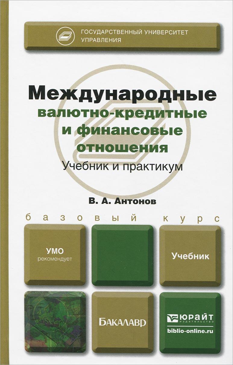В. А. Антонов Международные валютно-кредитные и финансовые отношения. Учебник