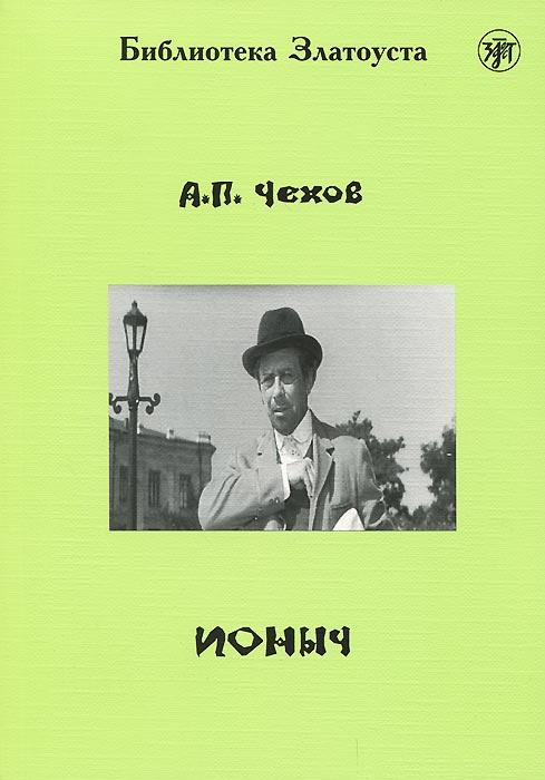 А. П. Чехов Ионыч. 4 уровень
