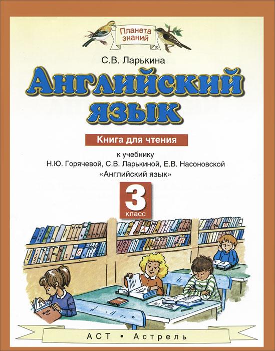 """Ларькина С.В. Английский язык. 3 класс. Книга для чтения. К учебнику Н. Ю. Горячевой, С. В. Ларькиной, Е. В. Насоновской """"Английский язык"""""""