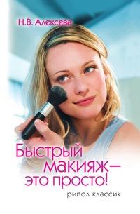 Н.В. Алексева Быстрый макияж - это просто