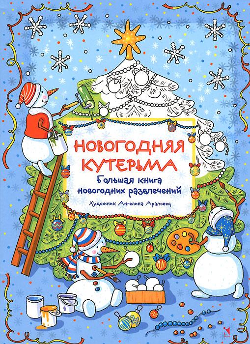 Новогодняя кутерьма. Большая книга новогодних развлечений новый год новогодние украшения 40x40cm 705285