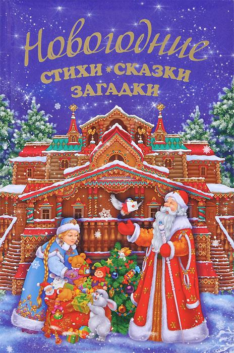 Татьяна Бокова Новогодние стихи, сказки, загадки новогодние стихи и сказки