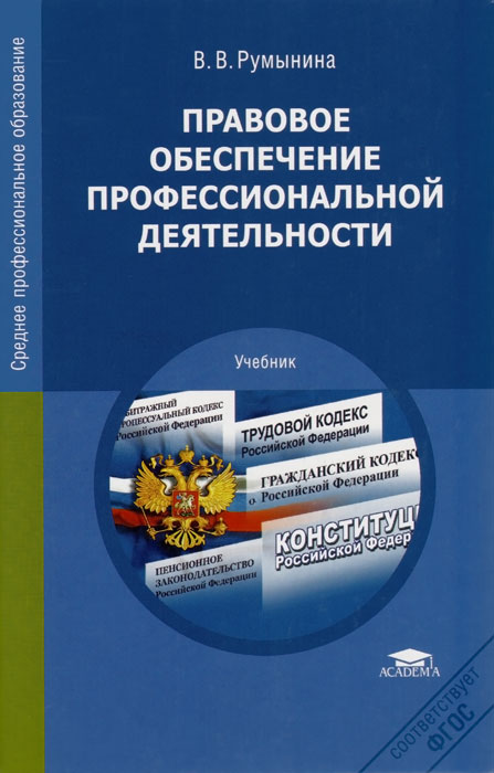 В. В. Румынина Правовое обеспечение профессиональной деятельности