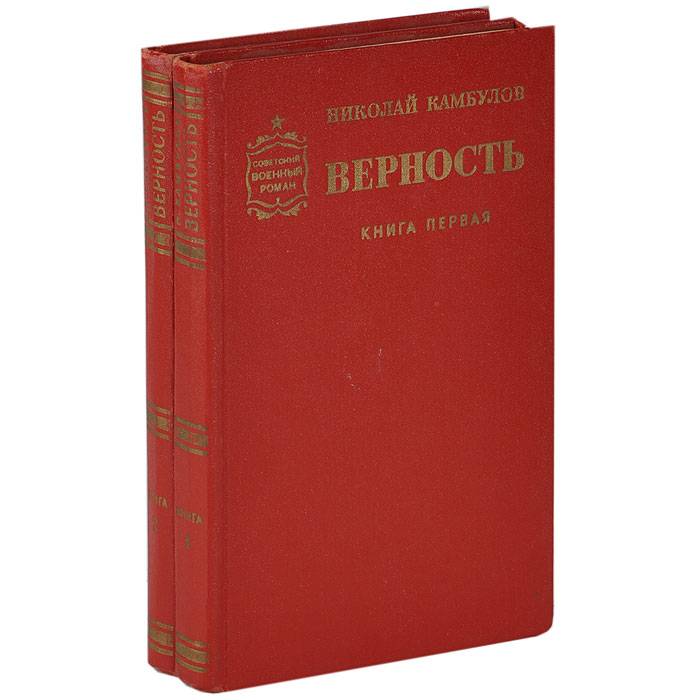 Николай Камбулов Верность (комплект из 2 книг)
