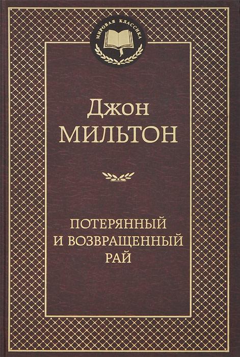 Джон Мильтон Потерянный и Возвращенный рай джон мильтон потерянный рай и возвращенный рай подарочное издание