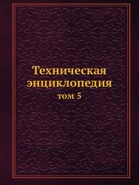 Техническая энциклопедия л к мартенс техническая энциклопедия том 3