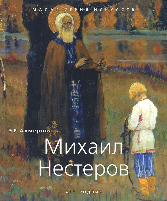 Э. Р. Ахмерова Михаил Нестеров
