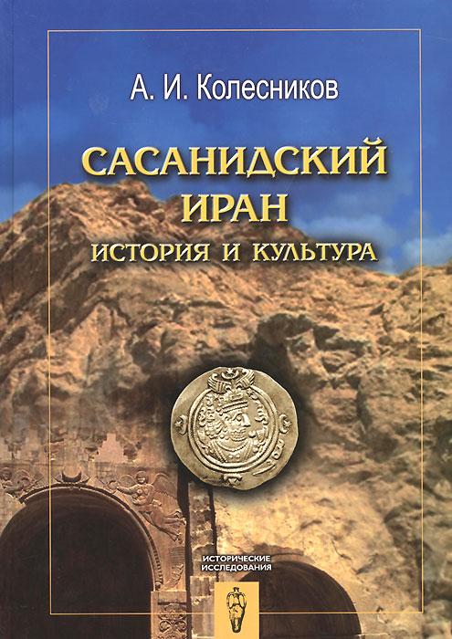 Сасанидский Иран. История и культура
