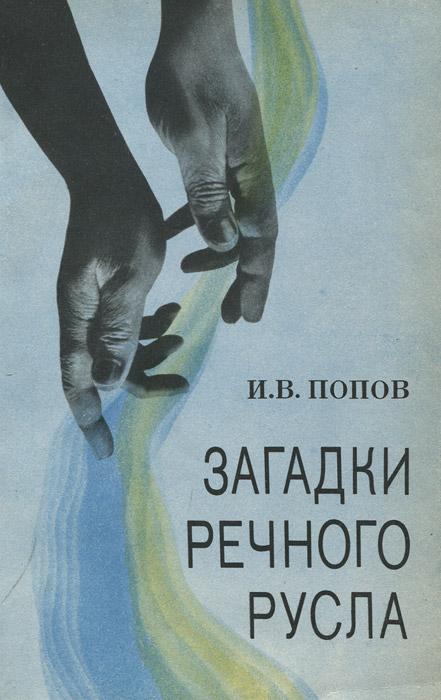 И. В. Попов Загадки речного русла научная литература читать