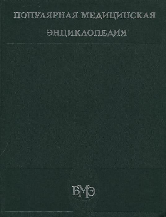 Популярная медицинская энциклопедия новая популярная медицинская энциклопедия