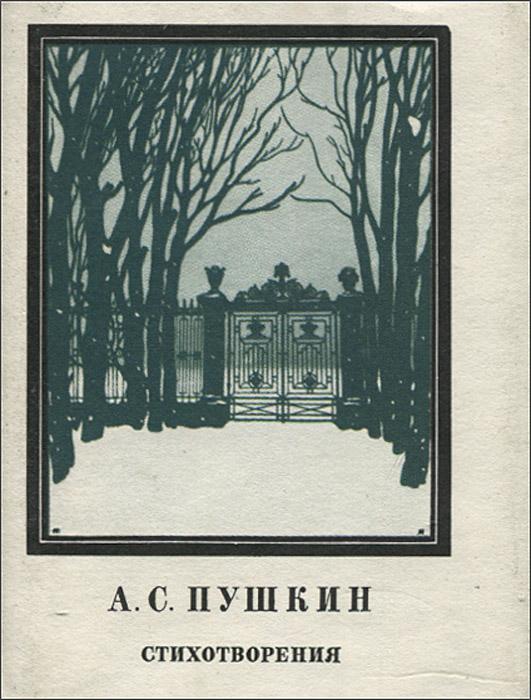 Фото - А. С. Пушкин А. С. Пушкин. Стихотворения (миниатюрное издание) а пушкин а пушкин стихотворения миниатюрное издание
