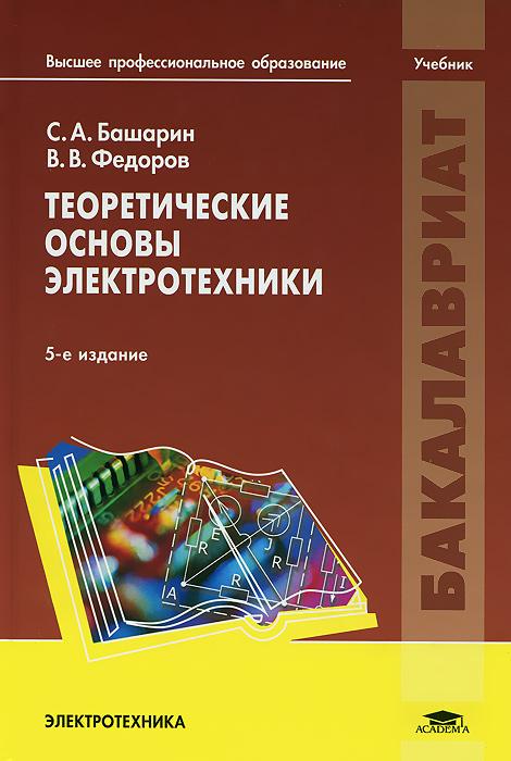 цена на С. А. Башарин, В. В. Федоров Теоретические основы электротехники. Учебник