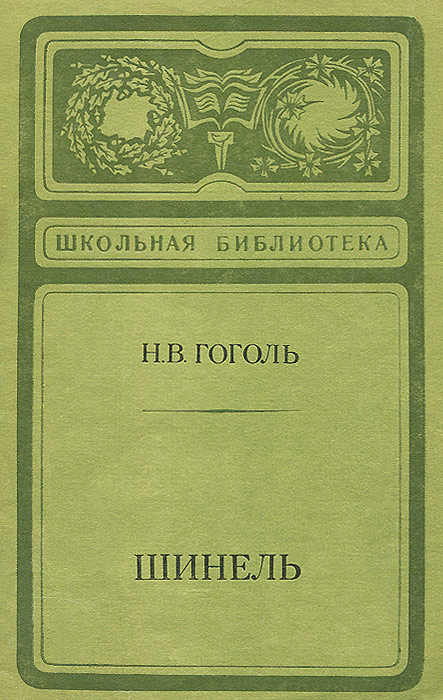 Н. В. Гоголь Шинель