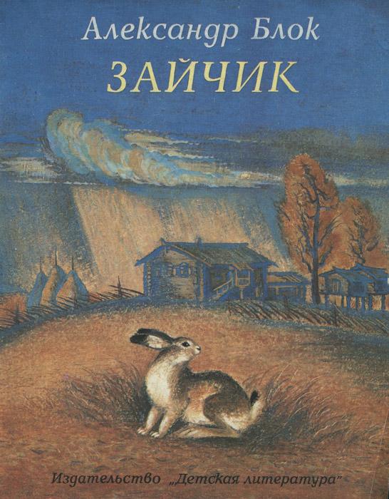 Александр Блок Зайчик. Стихи