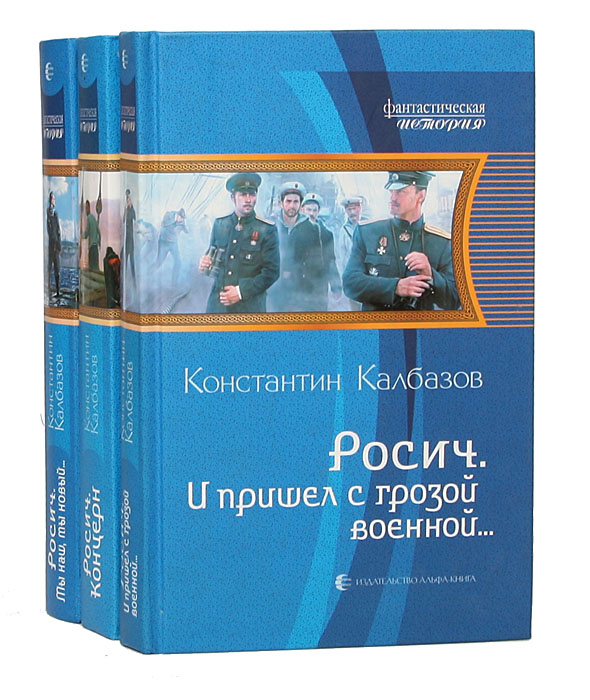 Константин Калбазов Цикл
