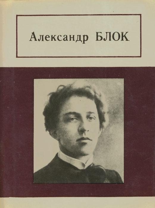 Александр Блок Александр Блок. Стихотворения, поэмы