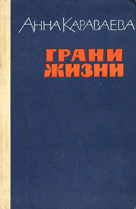 Анна Караваева Грани жизни