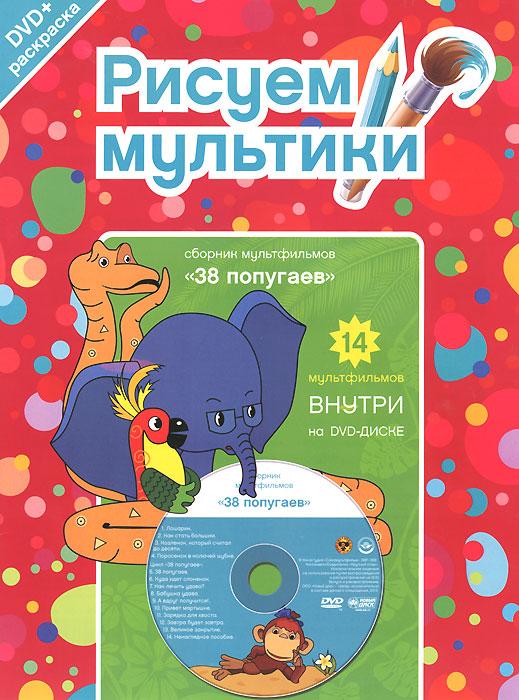 38 попугаев: Сборник мультфильмов (DVD + раскраска)