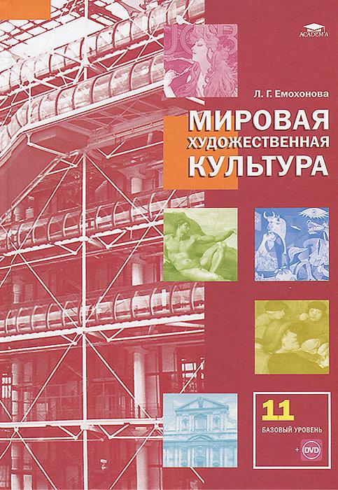 Л. Г. Емохонова Мировая художественная культура. 11 класс. Базовый уровень. Учебник (+ DVD-ROM)
