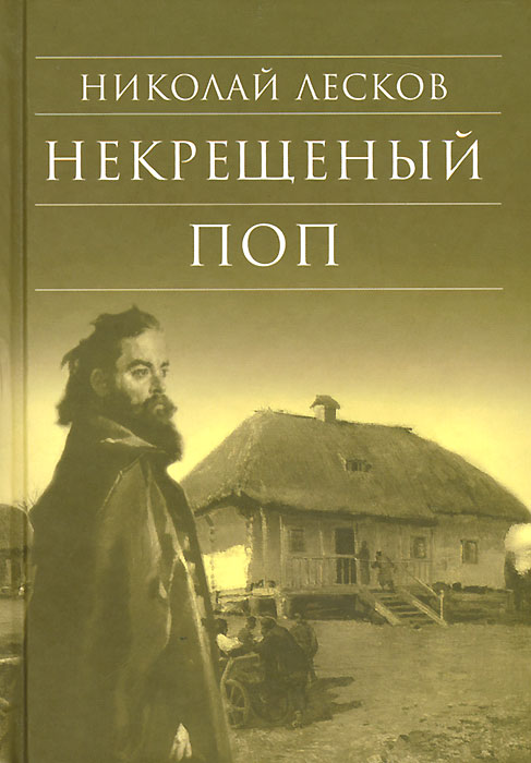 Николай Лесков Некрещеный поп