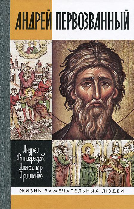 Андрей Виноградов, Александр Грищенко Андрей Первозванный