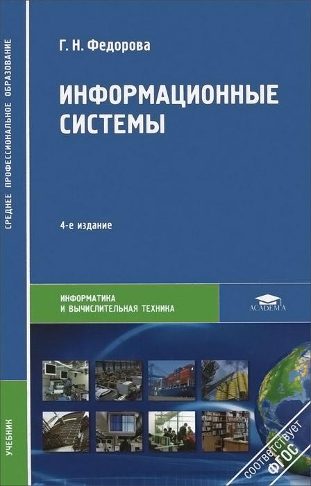 Г. Н. Федорова Информационные системы. Учебник