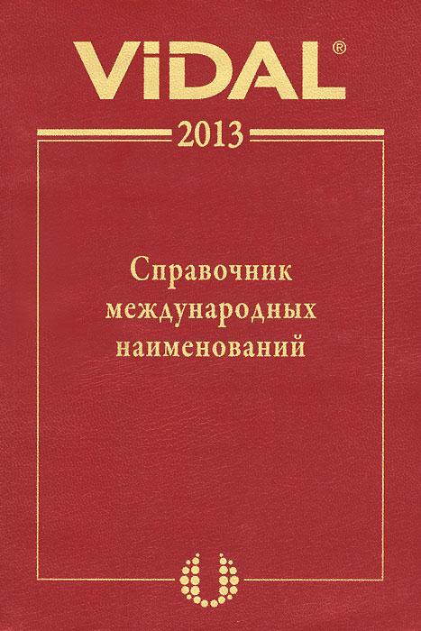 справочник видаль скачать pdf