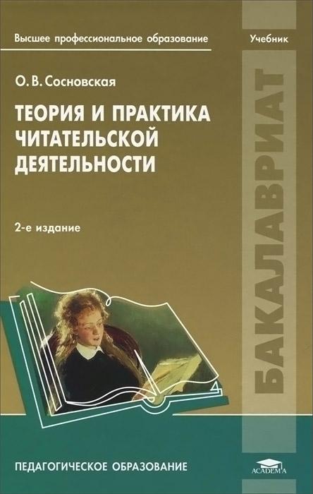 О. В. Сосновская Теория и практика читательской деятельности. Учебник