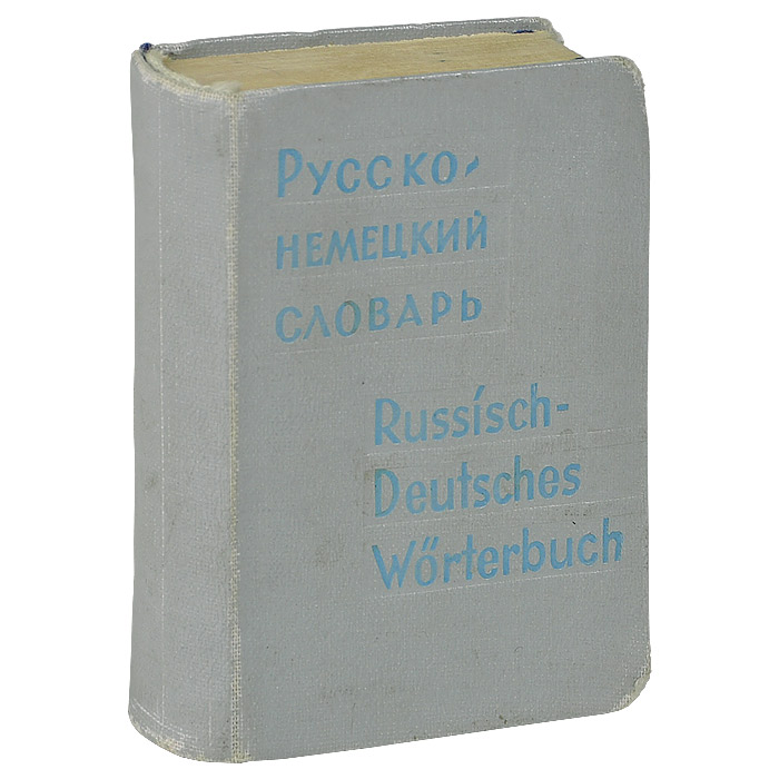 Русско-немецкий словарь / Russisch-Deutsches Worterbuch (миниатюрное издание)