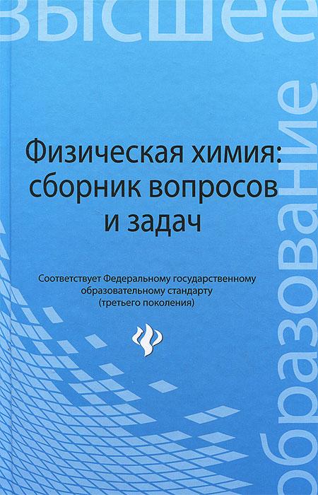 Н. И. Савиткин, Я. Г. Авдеев, В. В. Батраков, И. Г. Горичев Физическая химия. Сборник вопросов и задач