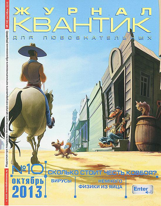 Квантик, №10, октябрь 2013 бирюса 133 холодильник б 133