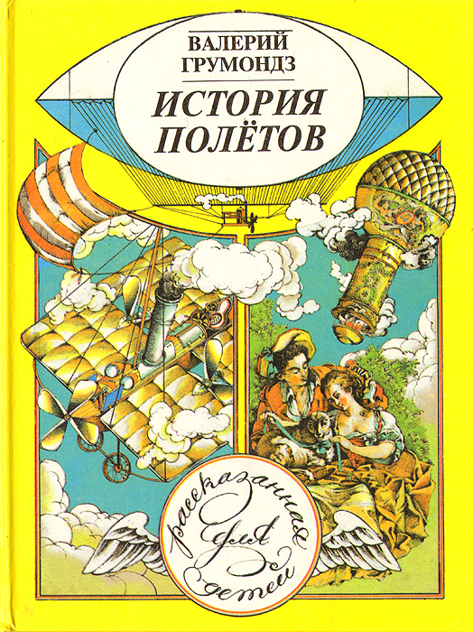 Валерий Грумондз История полетов, рассказанная для детей