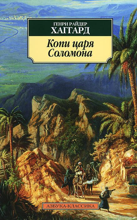 Г. Р. Хаггард Копи царя Соломона