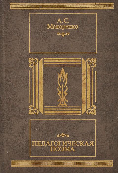 А. С. Макаренко Педагогическая поэма а макаренко педагогическая поэма