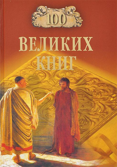 Ю. А. Абрамов, В. Н. Демин 100 великих книг