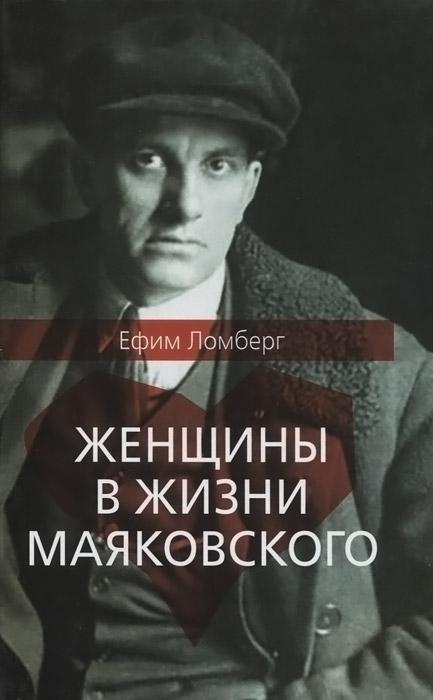 Ефим Ломберг Женщины в жизни Владимира Маяковского