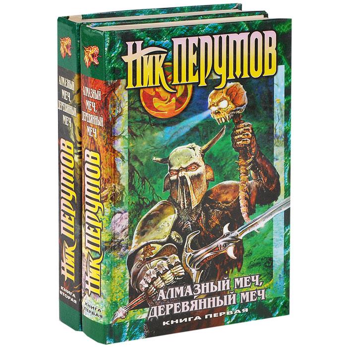 Николай Перумов Алмазный Меч, деревянный Меч. В 2 книгах (комплект из 2 книг)