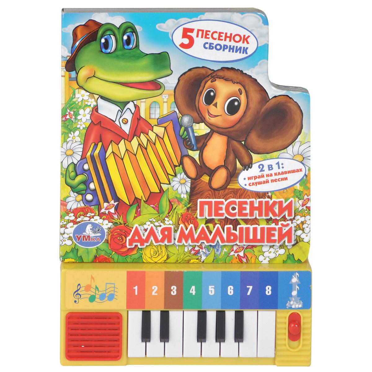 Песенки для малышей. Книжка-игрушка музыка ангелов на пианино