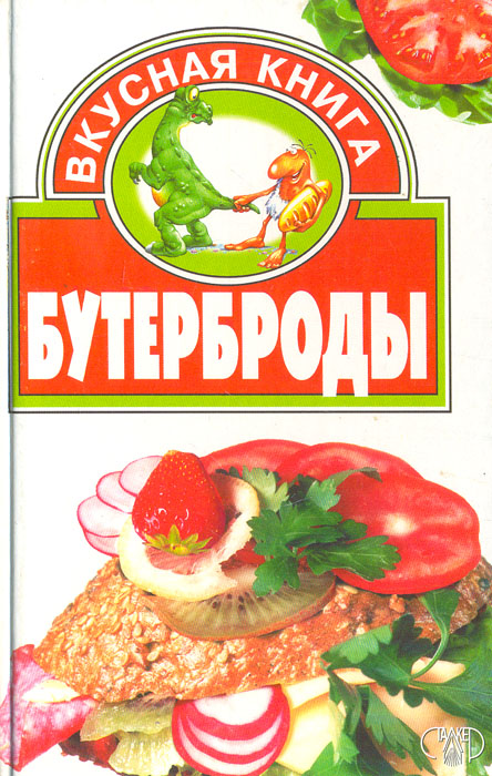 Автор не указан. Бутерброды