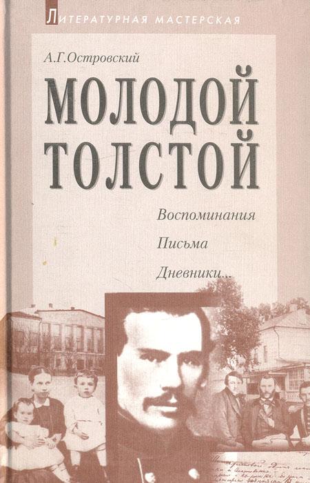 А. Г. Островский Молодой Толстой: Воспоминания, письма, дневники...