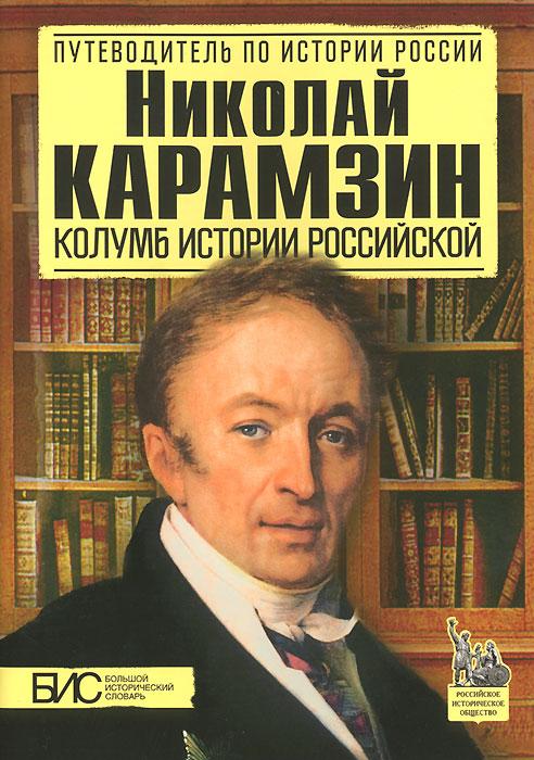 А. Н. Сахаров Николай Карамзин. Колумб истории российской