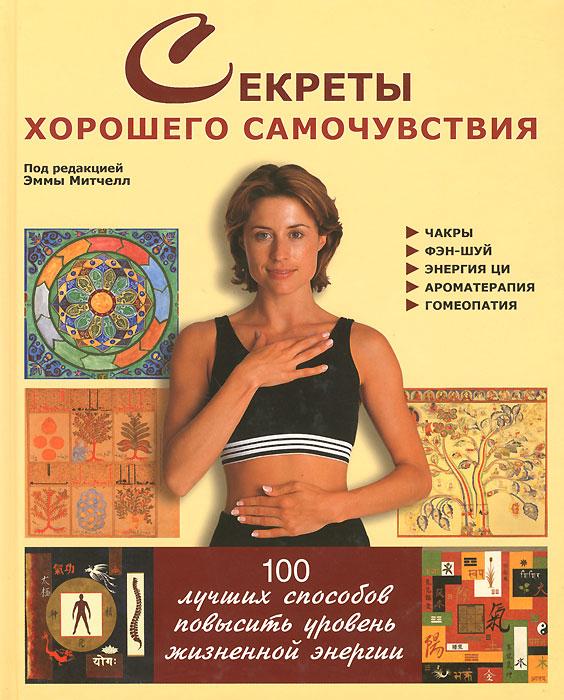 Ульяна Сапцина Секреты хорошего самочувствия