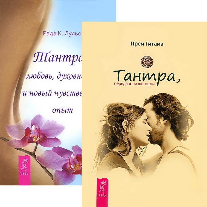 Прем Гитама, Рада К. Лульо Тантра, переданная шепотом. Тантра - любовь... (комплект из 2 книг)